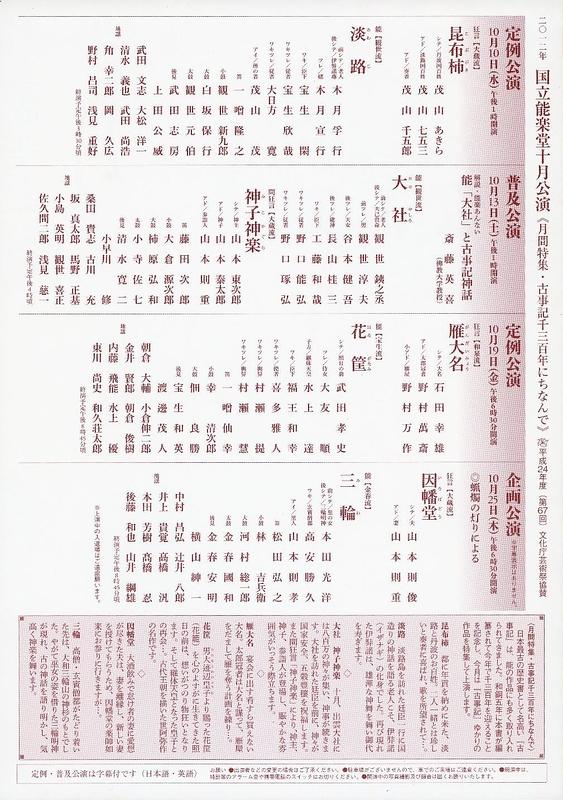 定例公演  昆布柿 淡路