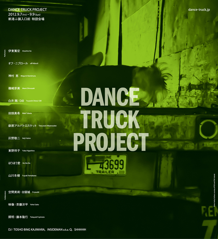 DANCE TRUCK PROJECT