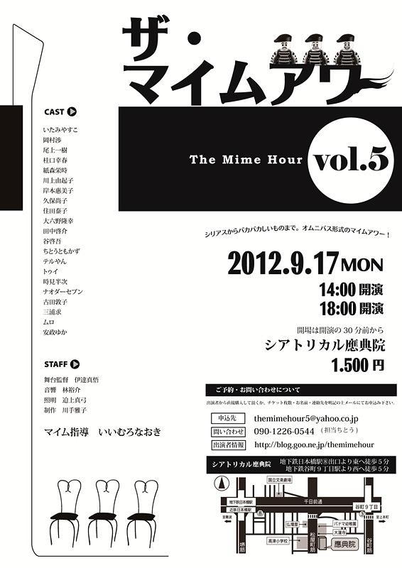 ザ・マイムアワー Vol.5