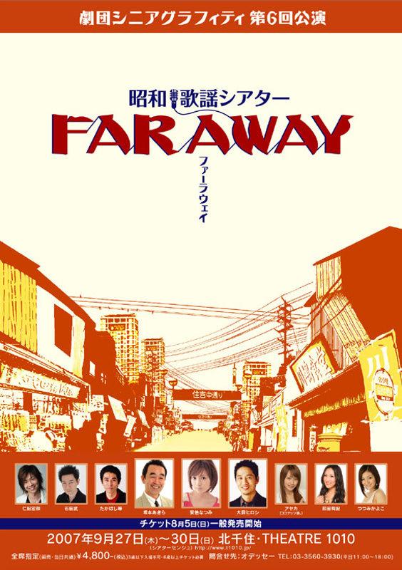 〜昭和歌謡シアター『FAR AWAY』〜