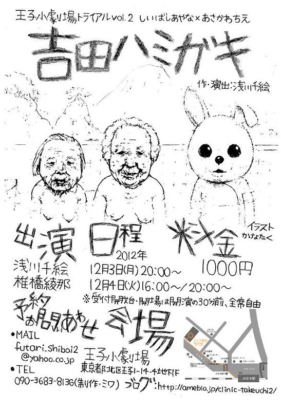 吉田ハミガキ