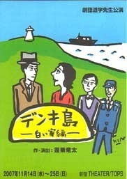 デンキ島〜白い家編〜