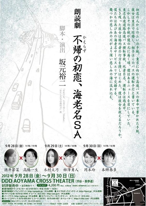 朗読劇「不帰の初恋、海老名SA」
