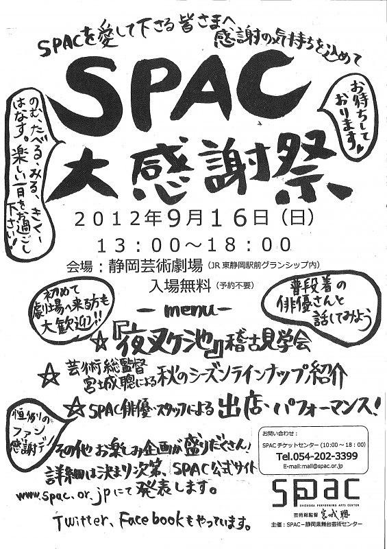 SPAC大感謝祭