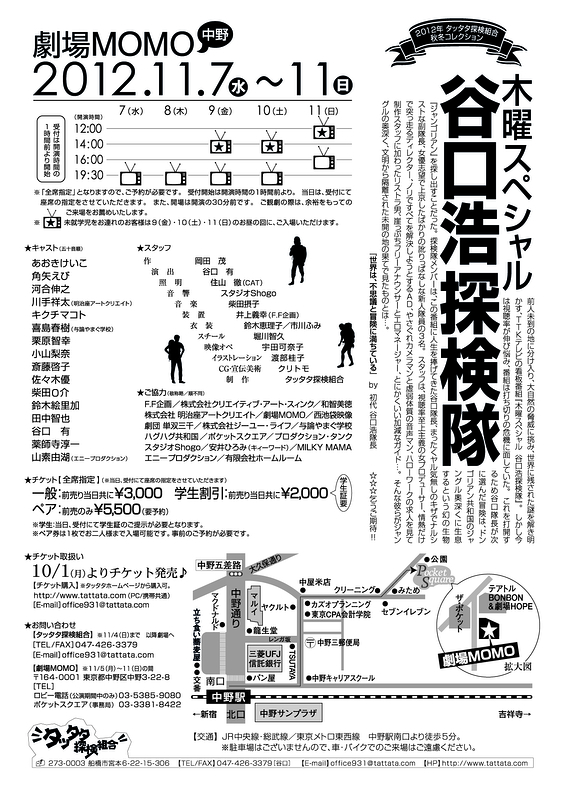 木曜スペシャル「谷口浩探検隊」