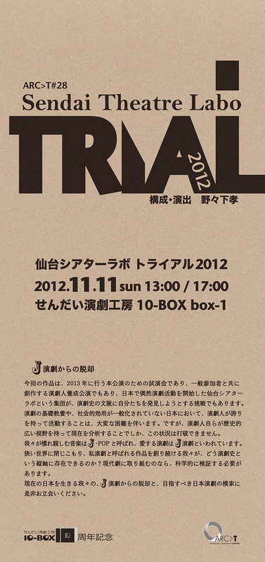 仙台シアターラボ トライアル2012