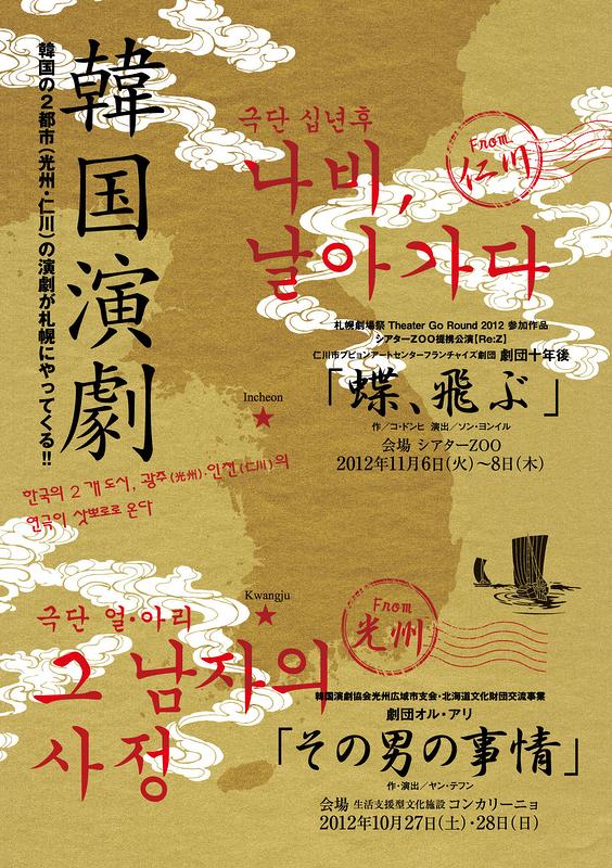 劇団十年後(韓国・仁川)『蝶、飛ぶ』