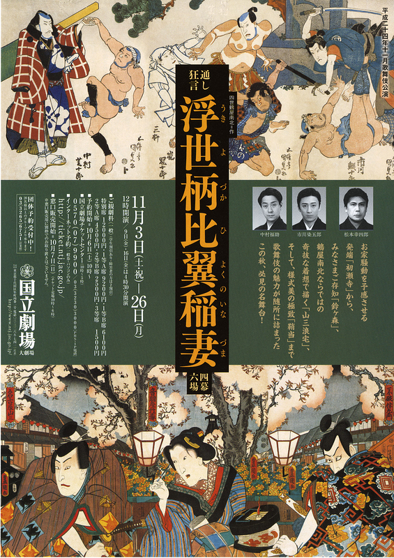 11月歌舞伎公演「通し狂言 浮世柄比翼稲妻(うきよづかひよくのいなづま)」