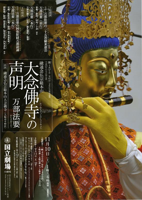 11月声明公演「大念佛寺の声明」