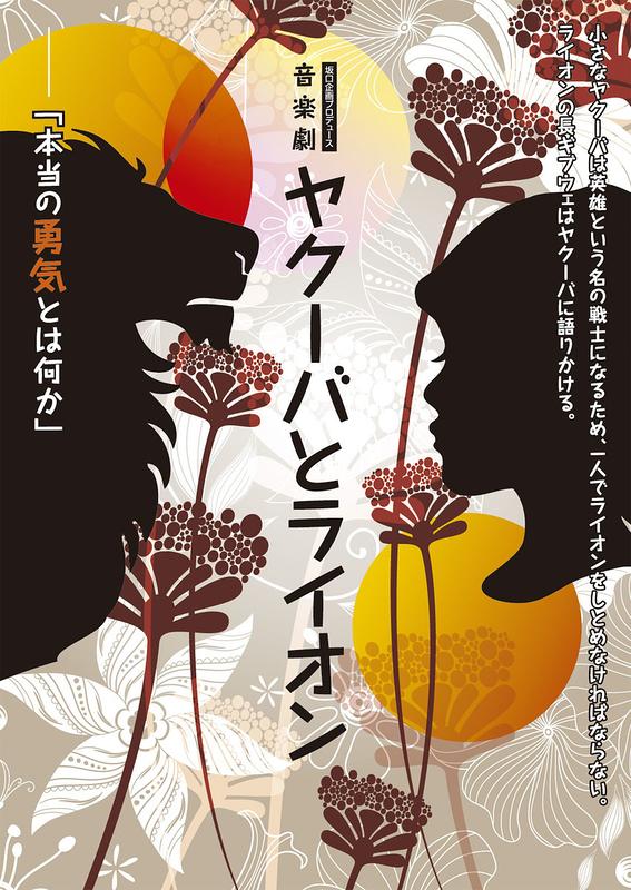 音楽劇「ヤクーバとライオン」