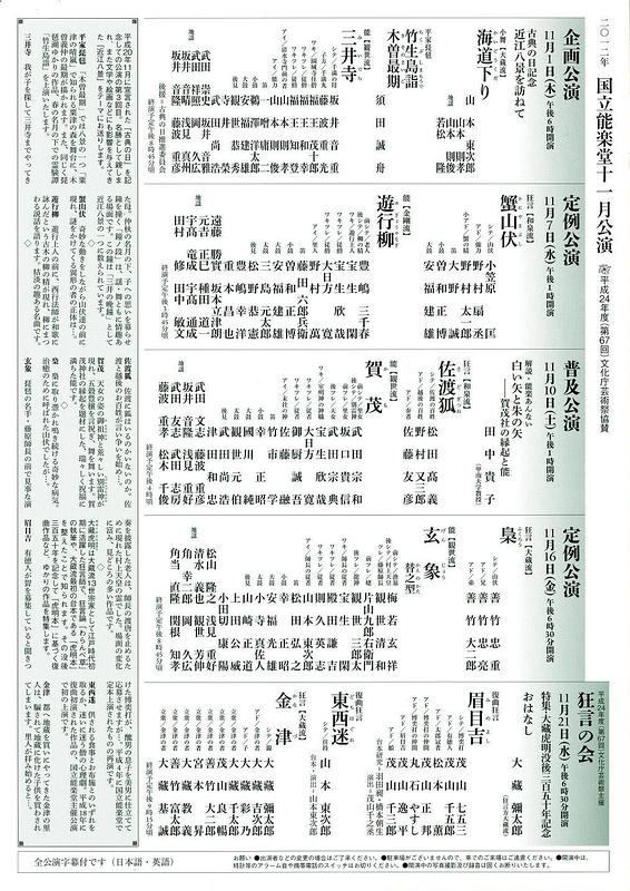 定例公演  蟹山伏 遊行柳