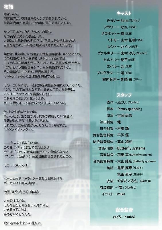 JP-North side 2.0 フラッグ・ウォー開戦!!