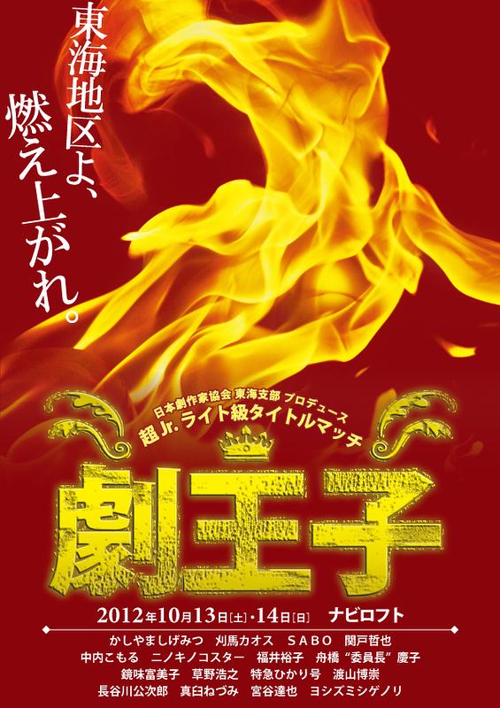 超Jr.ライト級タイトルマッチ『劇王子』
