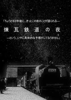 煉瓦鉄道の夜
