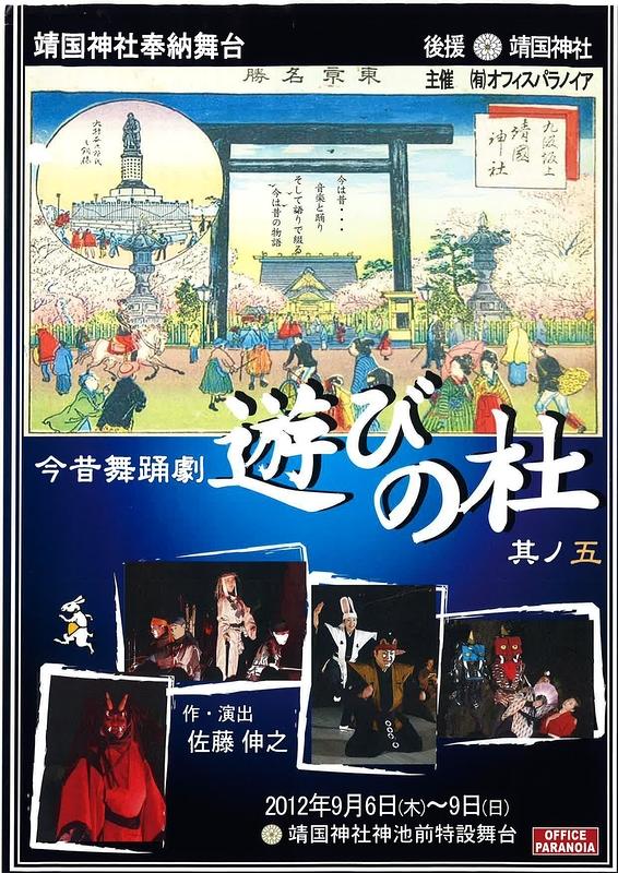 今昔舞踊劇 遊びの杜 其ノ五