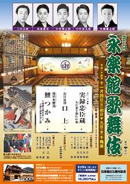 第五回 永楽館歌舞伎