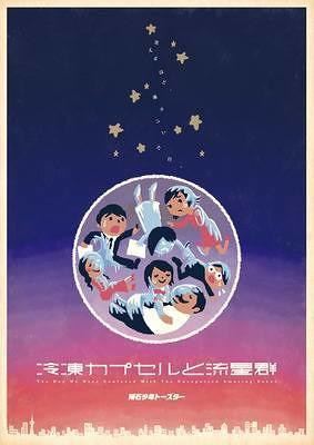 冷凍カプセルと流星群【公演終了!ご来場誠にありがとうございました。】