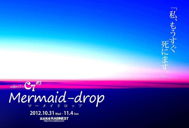 Mermaid-drop