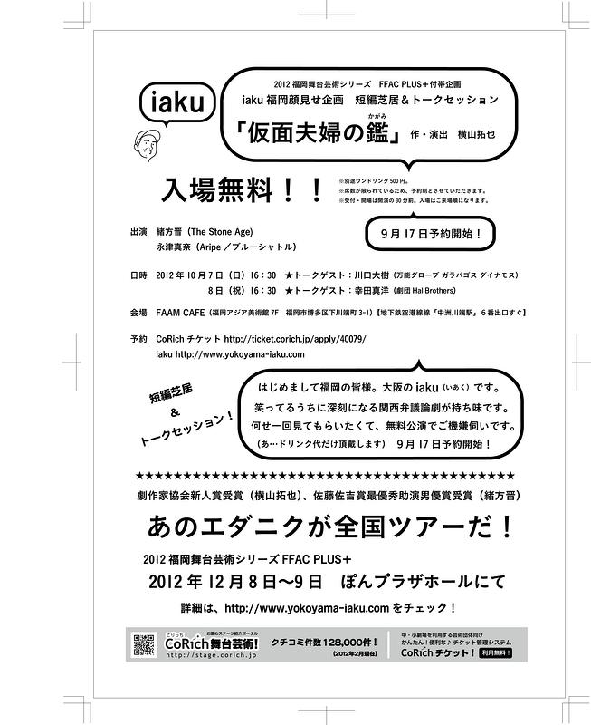 仮面夫婦の鑑