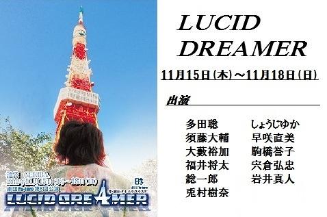 LUCID DREAMER(ルシッド・ドリーマー)