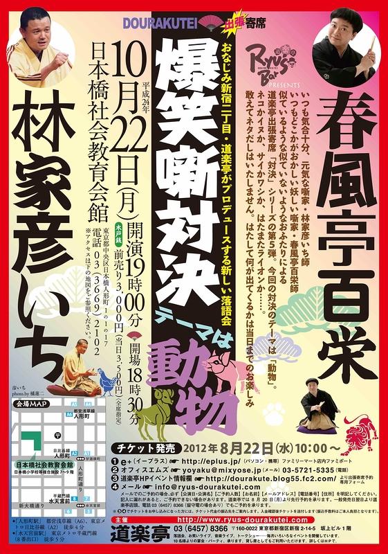 林家彦いちvs春風亭百栄 「爆笑噺対決!テーマは【動物】」