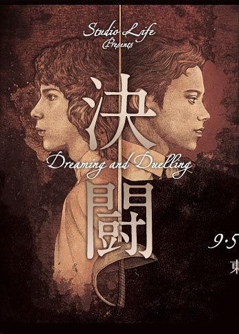 決闘 Dreaming and Duelling
