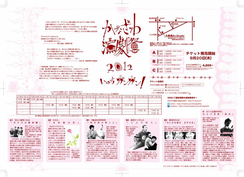かなざわ演劇祭2012