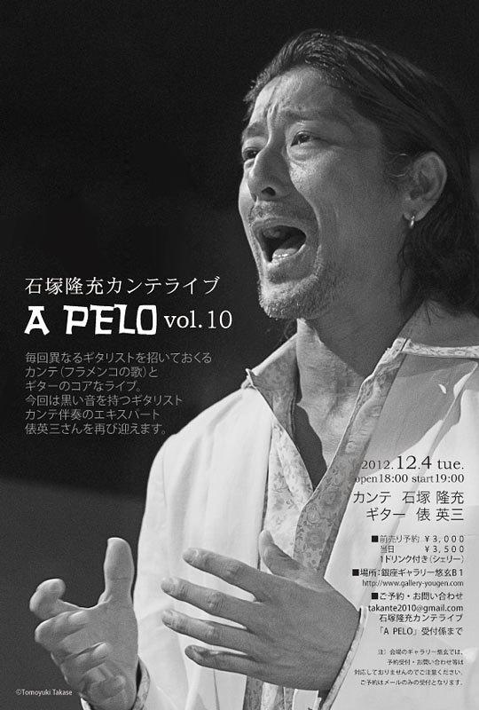 【予約受付終了いたしました。お申し込みいただきありがとうございます!!!(10/12記)】「石塚隆充 カンテ・ライブ A Pelo Vol.10」