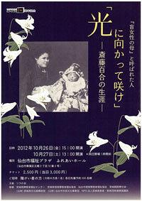 『盲女性の母』と呼ばれた人「光に向かって咲け -斎藤百合の生涯-」
