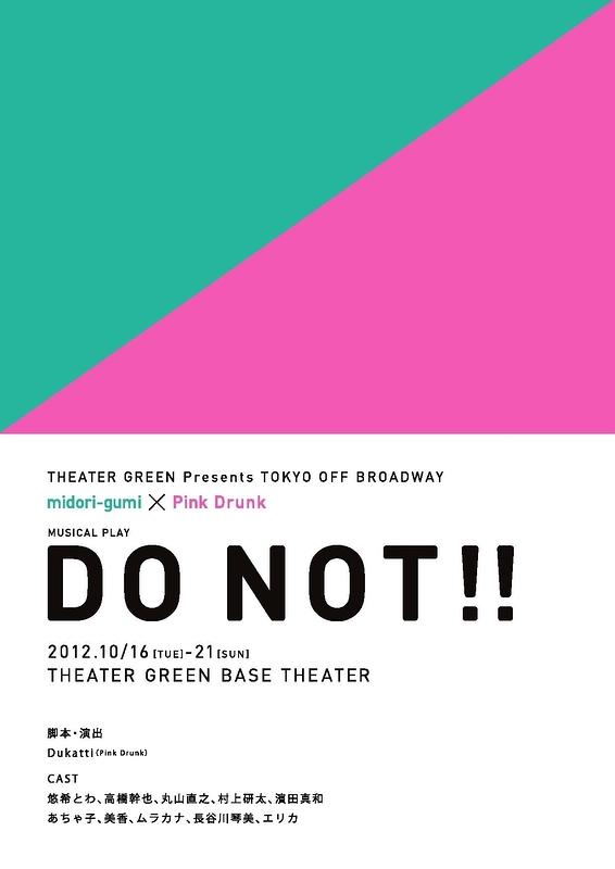 DO NOT!!