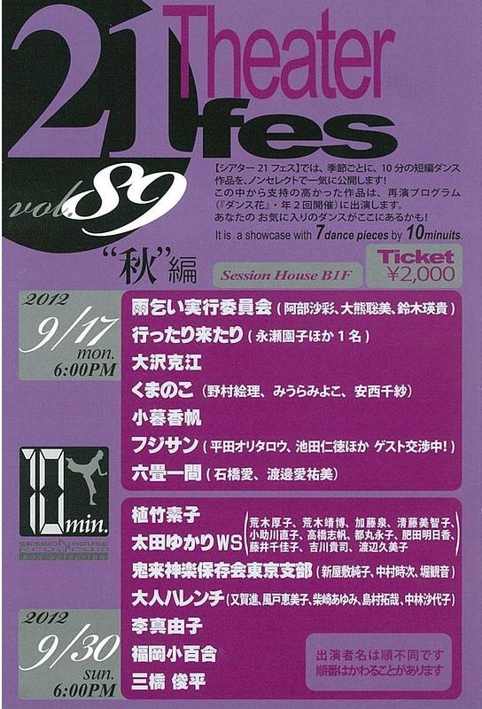 """シアター21フェス""""秋編""""vol.89 9.30"""