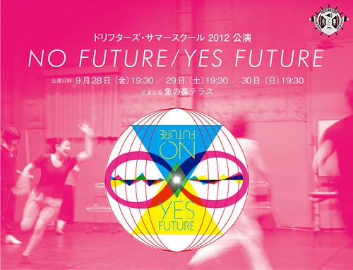 ドリフターズ・サマースクール 2012 公演 「NO FUTURE / YES FUTURE 」
