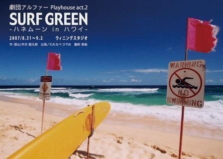 『SURF GREEN ~ ハネムーン in ハワイ』