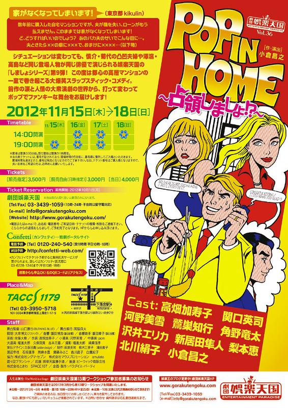 POP IN HOME ~占領しましょ!?~