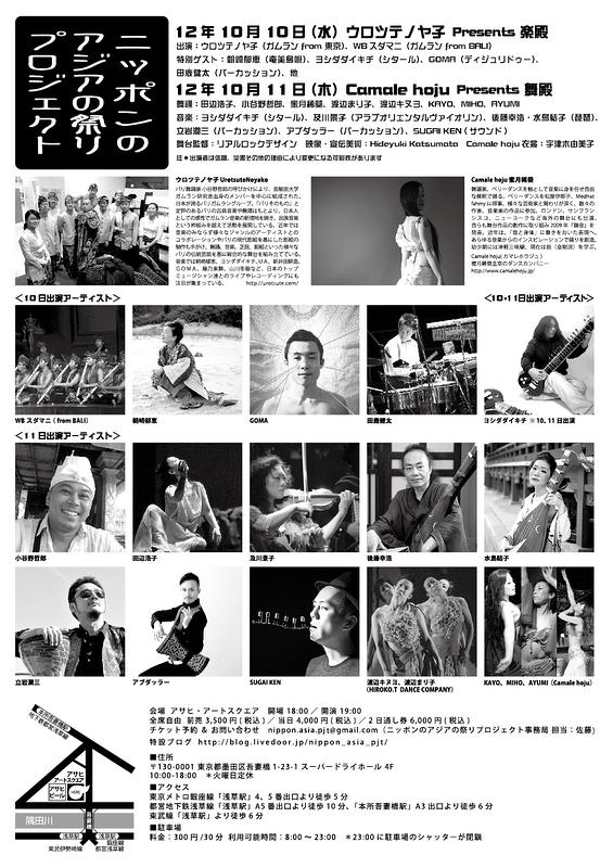 ニッポンのアジアの祭りプロジェクト
