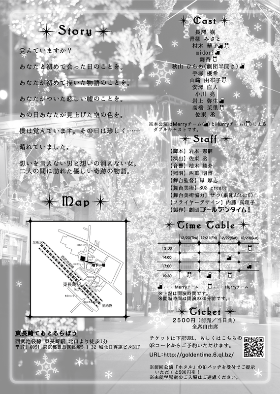 Sunnyday【満員御礼!】