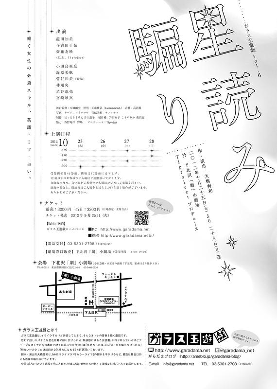 星読み騙り / #garadama
