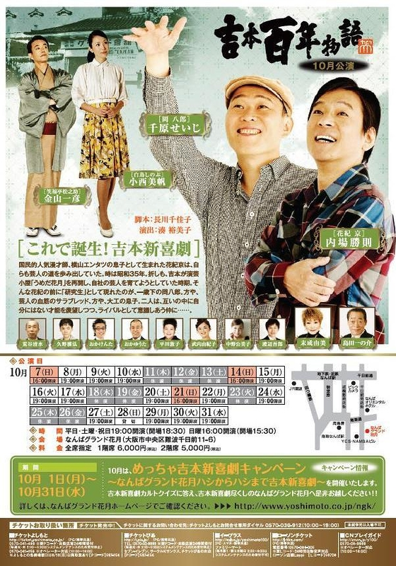 吉本百年物語 10月公演「これで誕生!吉本新喜劇」