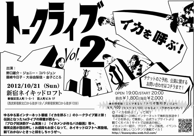 イカを呼ぶ! トークライブ vol.2