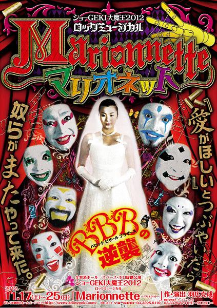 ロックミュージカル『Marionnette〜マリオネット〜』