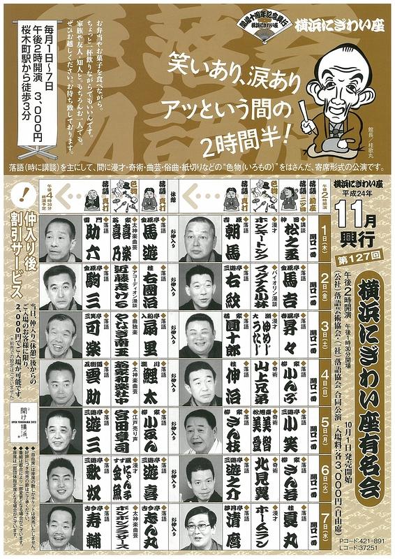 横浜にぎわい座有名会 【11月1日〜7日】
