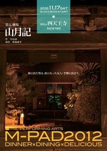 塔世山四天王寺・tayu-tau×第七劇場「山月記」