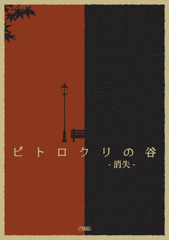 ROGO♯10「ピトロクリの谷 -消失-」