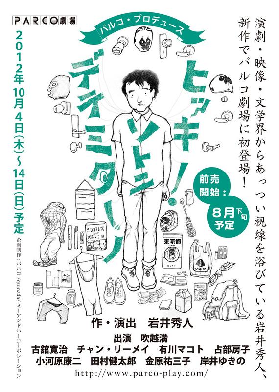 『ヒッキー・ソトニデテミターノ』