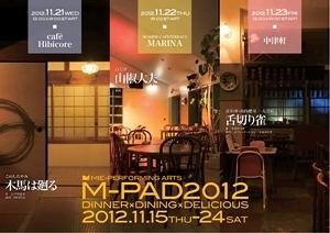 M-PAD2012まとめ見