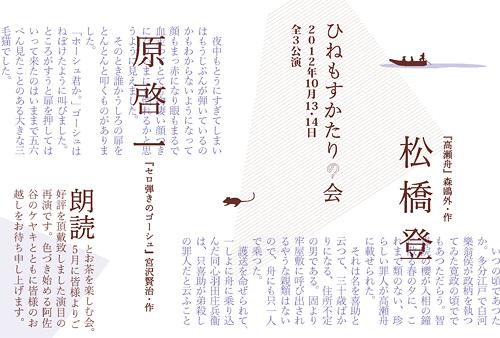 松橋登・原啓一の朗読