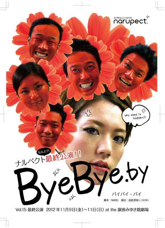 ByeBye.by