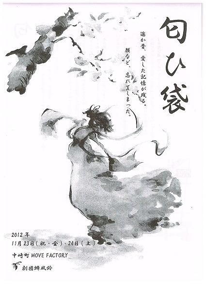 一人芝居オムニバス 「匂ひ袋」