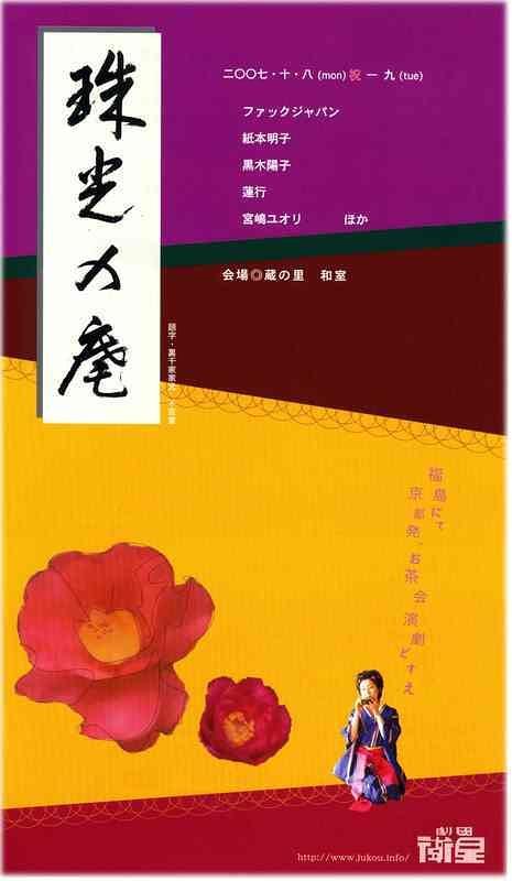 「珠光の庵」(200710喜多方)