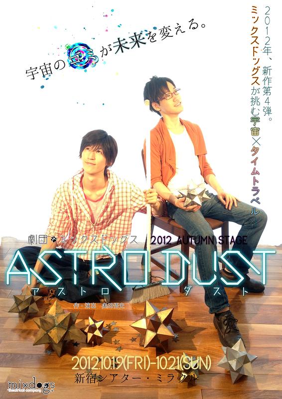 ASTRO DUST -アストロダスト-